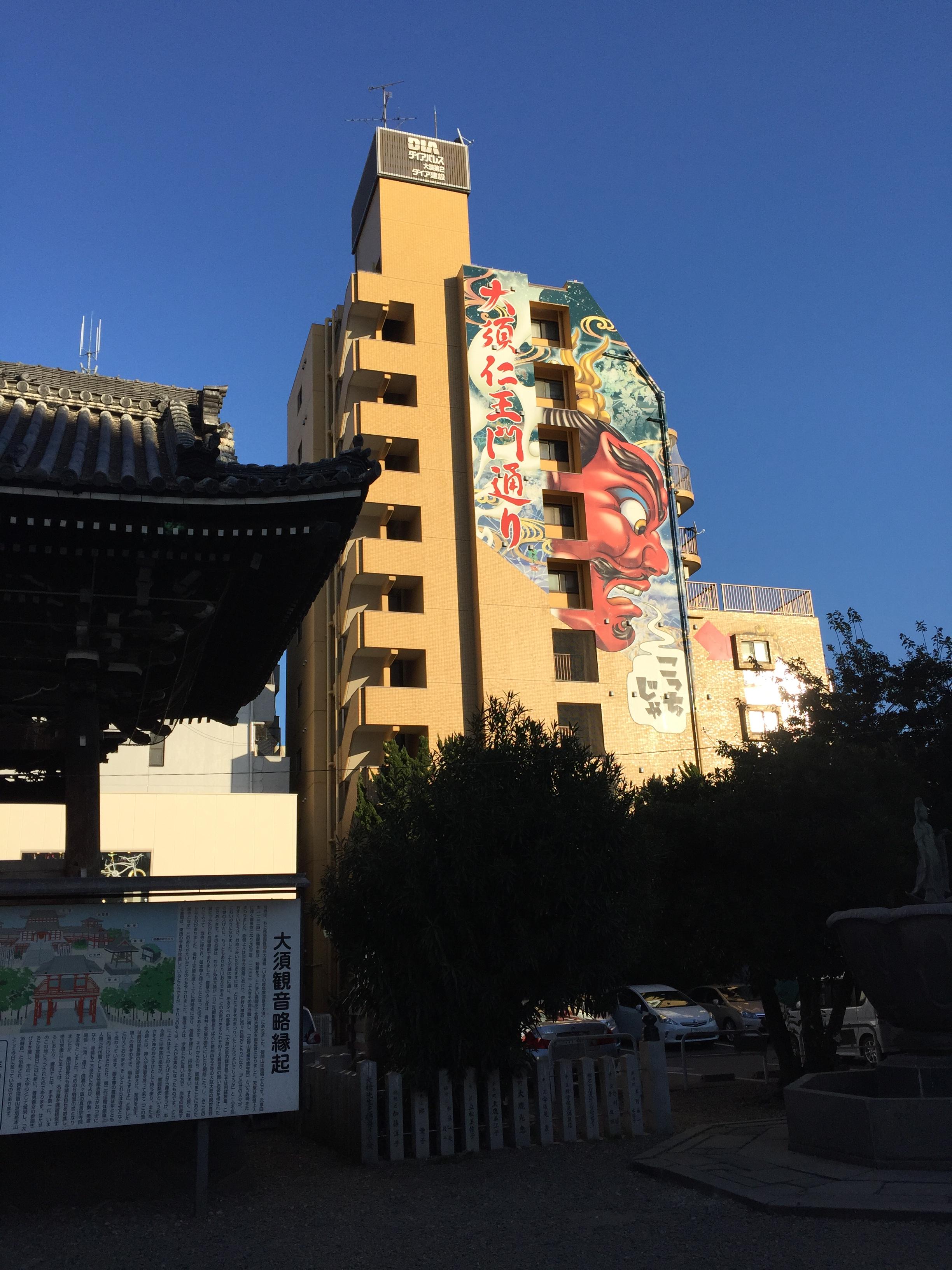 Unterwegs in Nagoya langsam Richtung Nachtessen vorbei an alten und neuen Elementen der japanischen Gesellschaft